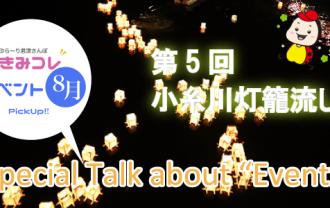 kimikore-koitogawa-event