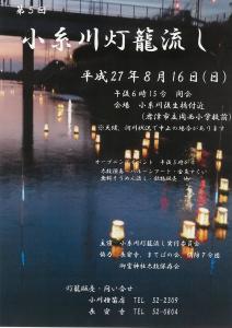 koitogawa-event