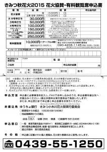 きみつ秋花火2015_協賛申込書_チラシ8