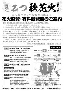 きみつ秋花火2015_協賛申込書_表
