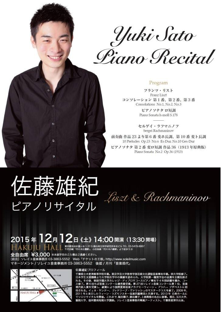 yukisato-recital