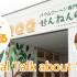 バームクーヘン専門店 せんねんの木 patisserie / 君津店